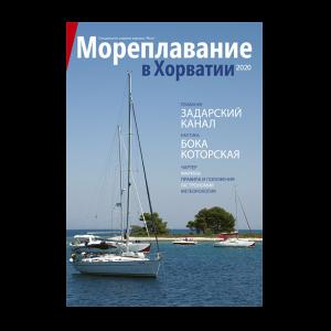 moreplavs2020