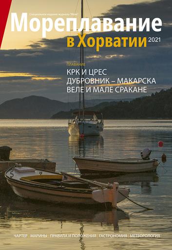 moreplav2021
