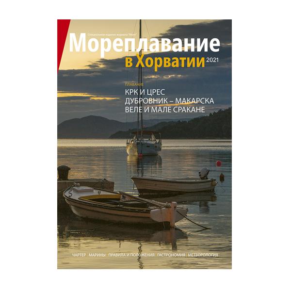 moreplavs2021