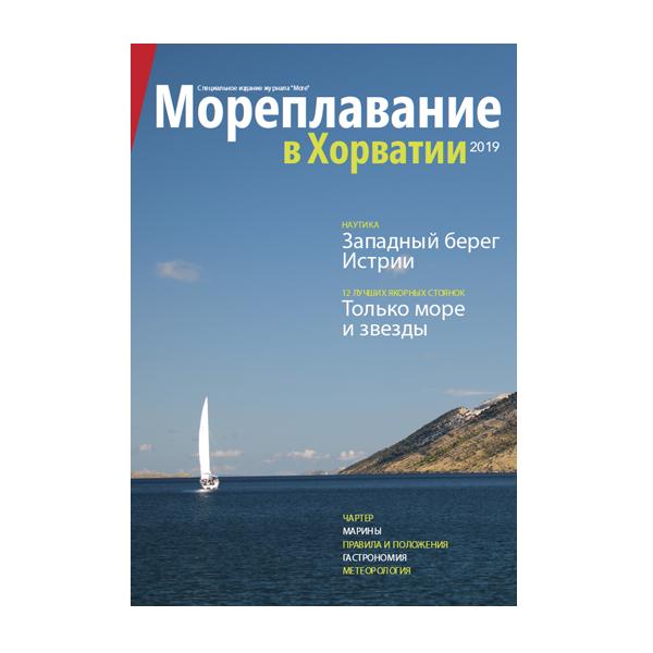 moreplavs2019